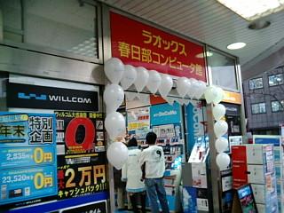 LAOX春日部コンピュータ館入り口