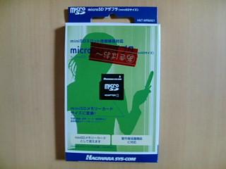 ハギワラシスコム製microSDアダプタ(miniSDサイズ)