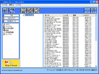 SDユーティリティで音楽ファイルをドロップしたところ