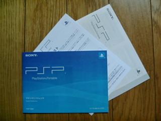 PSP-3000マニュアル