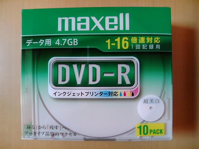 マクセルDVD-R