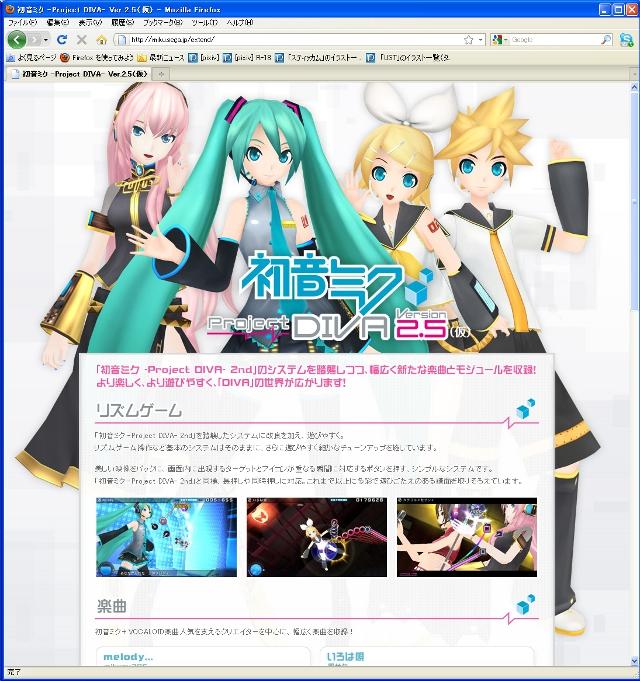 初音ミク -Project DIVA- Ver.2.5(仮)