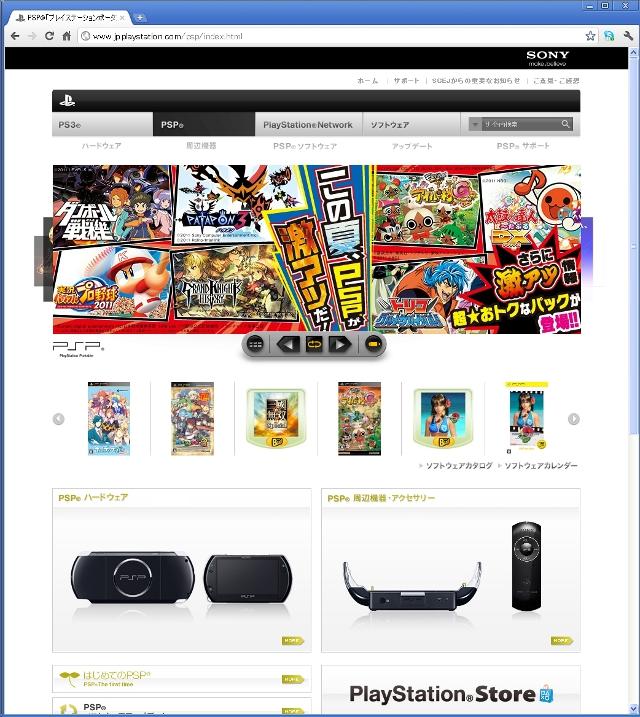 PSPサイト