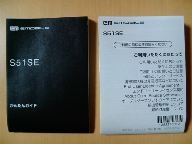 S51SE説明書
