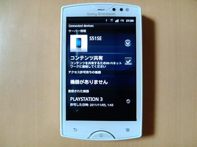 S51SEでpdf表示