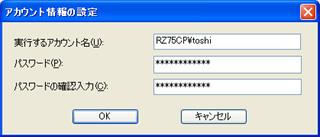 アカウント情報の設定
