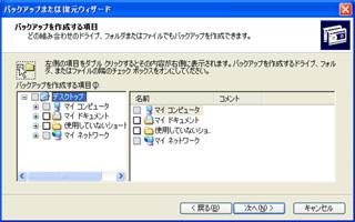 バックアップを作成する項目(フォルダ・ファイル指定)